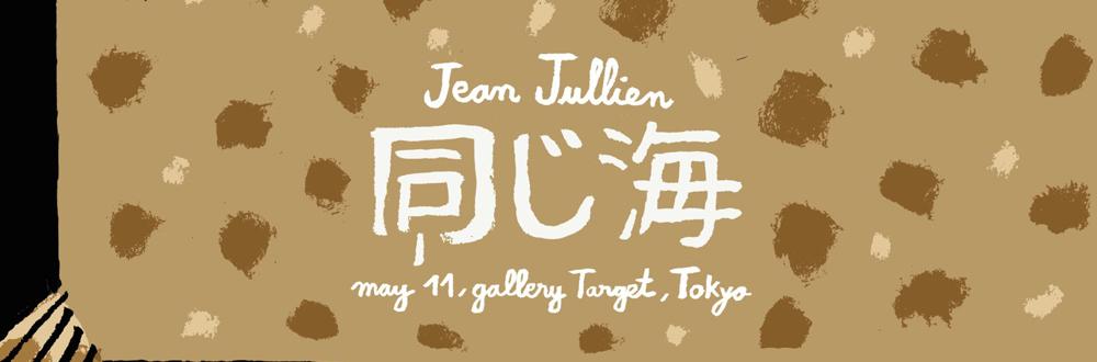 [FR🇫🇷]Jean Jullien – '同じ海' at GALLERY TARGET