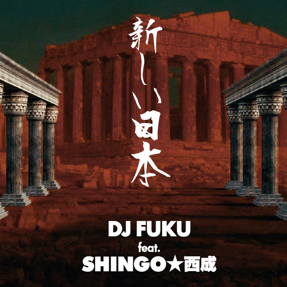 [JP🇯🇵]DJ FUKU feat. SHINGO★西成 – '新しい日本'