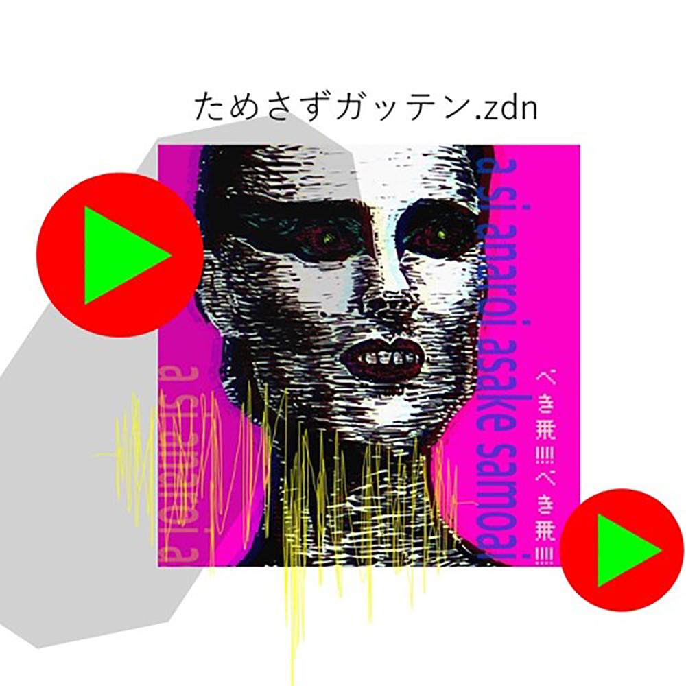 [JP🇯🇵]トーフの朝露(uami+honninman) – 'ためさずガッテン(ひろき増幅).zdn'