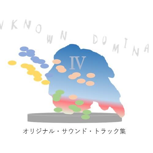 [JP🇯🇵]uami – 'オーバー・ドーズ(from 「未知の土地 Ⅵ -sugar bullets-」(2004年公開)Original Soundtrack)'