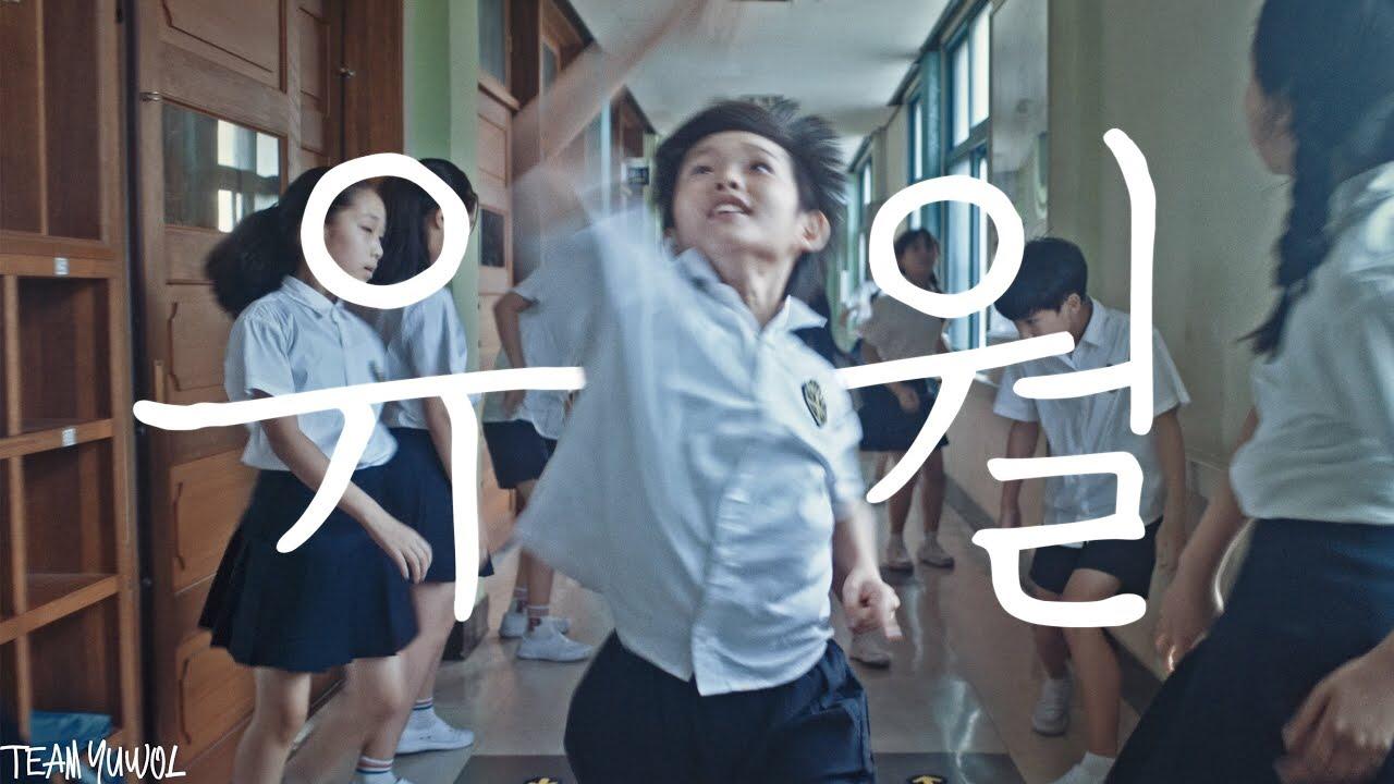 [KR🇰🇷][댄스영화(ダンス映画)]유월(Yuwol) – 초등학교에서 벌어진 기묘한 일(小学校で行われた奇妙なこと) –