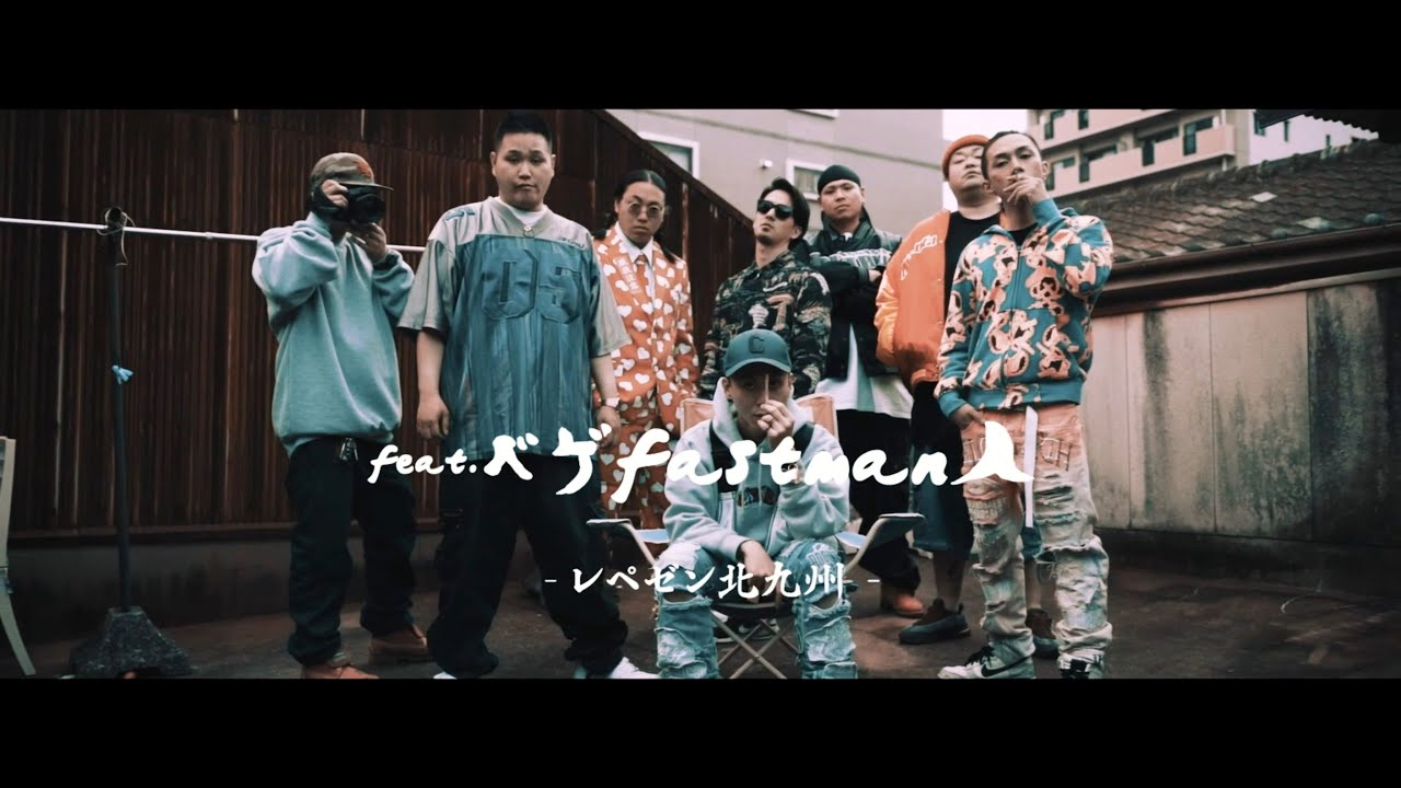 [JP🇯🇵]Gerardparman – 'fast fast (feat.ベゲfastman人)'