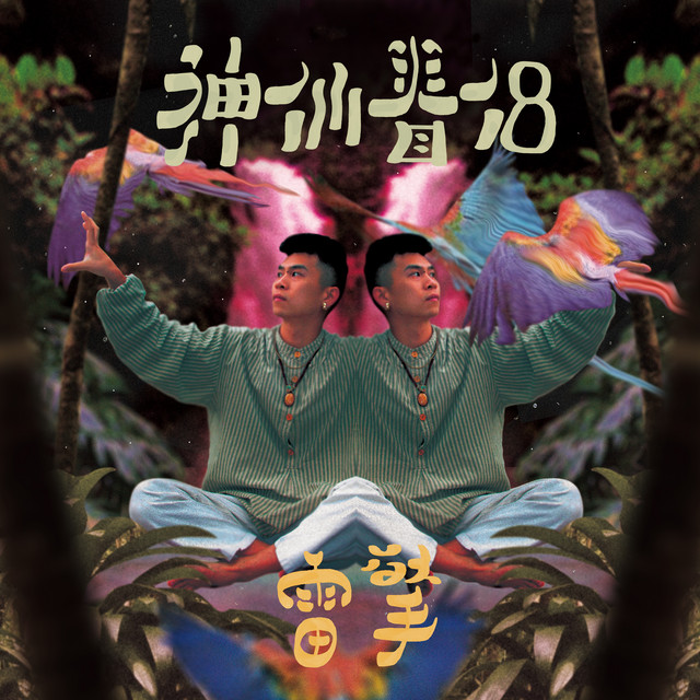[TW🇹🇼]雷擎 L8ching – '神仙眷侶 Twin Flames'(EP)