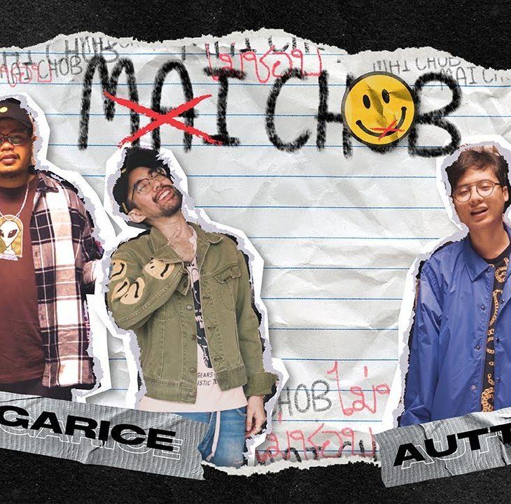 [TH🇹🇭]Def Jam Thailand : ZIGGARICE and AUTTA – 'Mai Chob'(Prod: NINO)