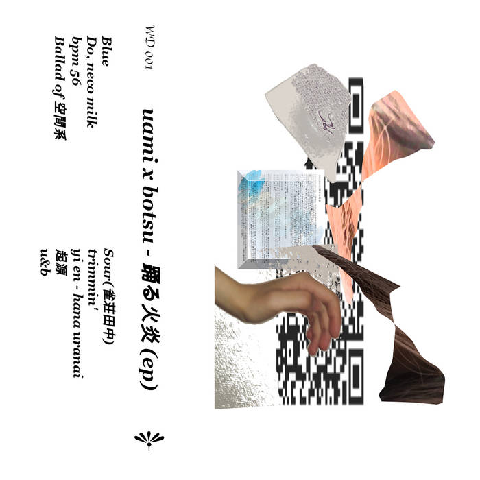 [JP🇯🇵]uami x botsu – '踊る火炎'(EP)'