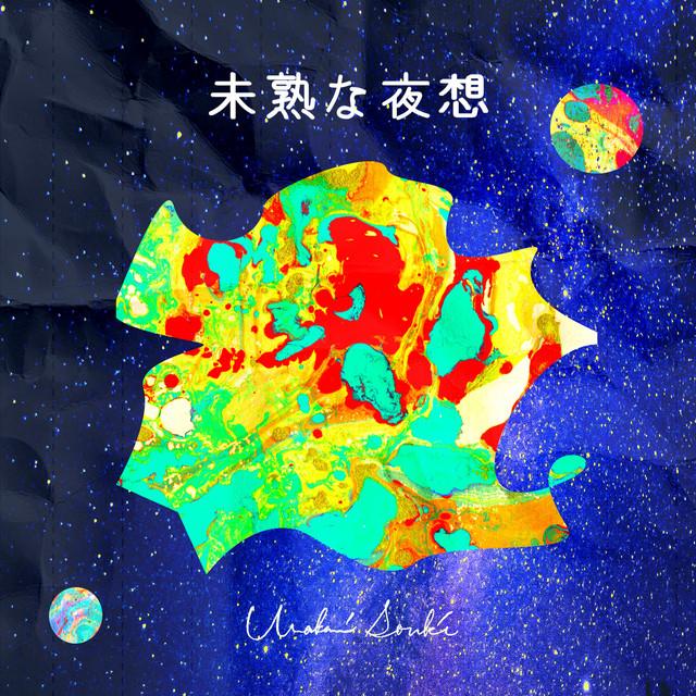 [JP🇯🇵]Souki Urakami – '未熟な夜想(Naive Nocturn)'