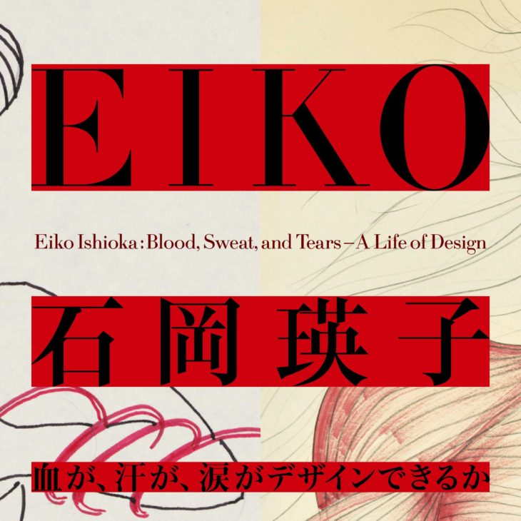 [JP🇯🇵]Eiko Ishioka – 'Blood, Sweat, and Tears – A Life of Design'  (Museum of Contemporary Art Tokyo)