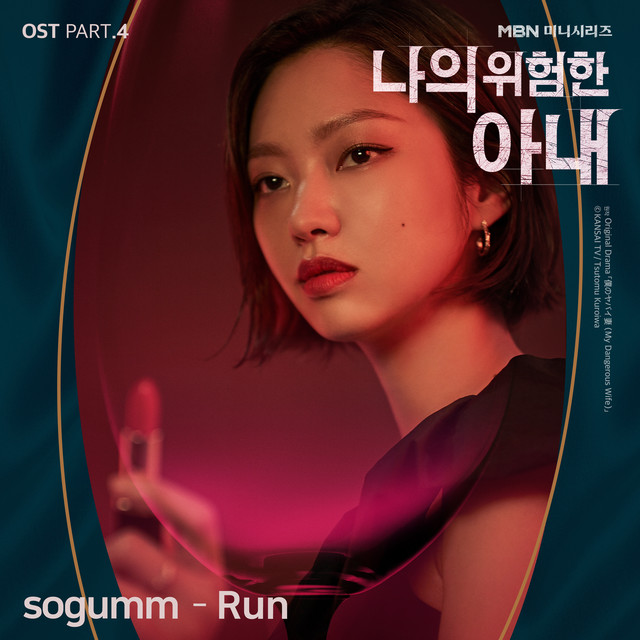 [KR🇰🇷]sogumm – 'Run'
