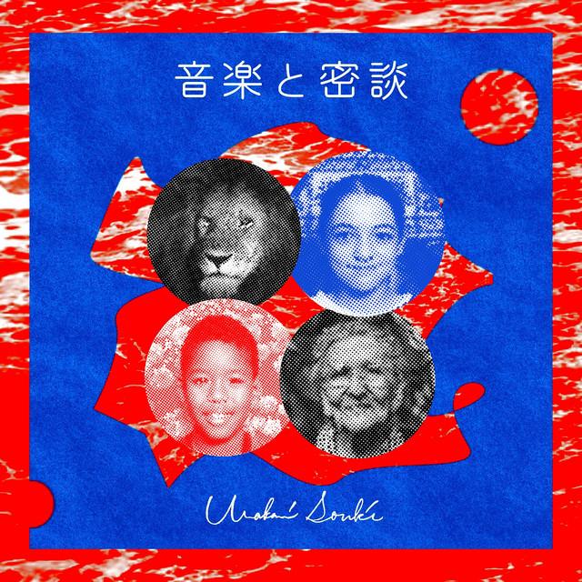 [JP🇯🇵]浦上想起(Souki Urakami)  – '音楽と密談(Ongaku to Mitsudan)' (Album)