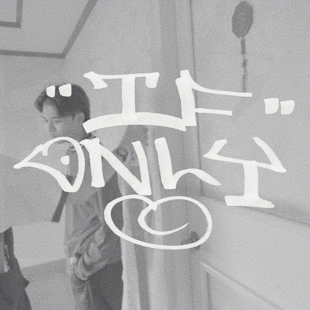 [PH🇵🇭]LONER – 'If Only' (Lyric)