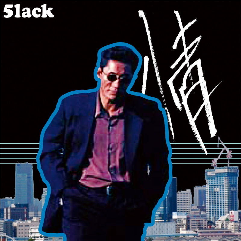 [JP🇯🇵]5lack – '情'(Album/Free DL/2012)