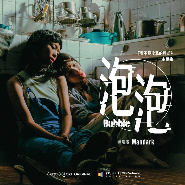 [TW🇹🇼]Mandark(I Mean Us) – 'Bubble/泡泡' ('看不見攻擊的程式' 主題曲)